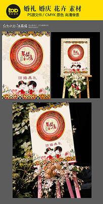 大红色典雅中式中国风古典汉式婚礼迎宾牌海报