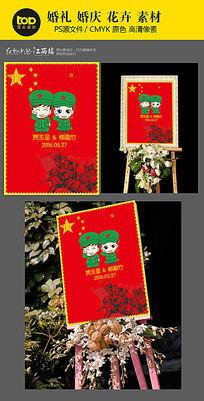 大红色革命爱情迎宾牌海报