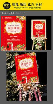 大红色欧式婚礼迎宾牌海报