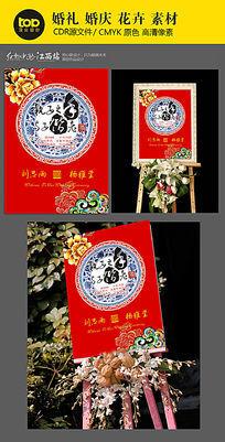 大红色中式汉式古典婚礼海报迎宾牌海报设计