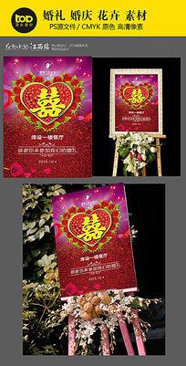 中式婚礼迎宾牌图片_中式婚礼迎宾牌设计素材_红动网