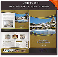 大气高档酒店商务折页设计