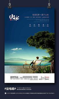 高档湖景房地产广告设计