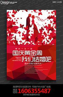红色喜庆国庆我们结婚吧宣传海报设计