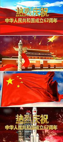 建国67周年国庆节庆典视频片头