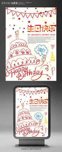 简约手绘生日快乐海报设计