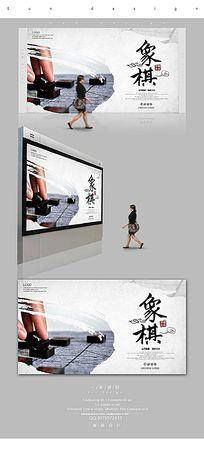 简约象棋文化宣传海报设计PSD