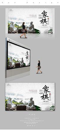 简约中国象棋宣传海报设计PSD