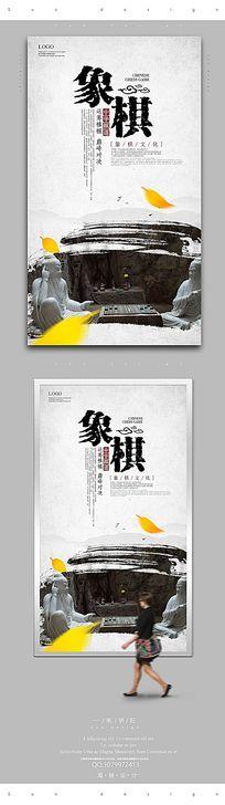 简约中国象棋宣传海报设计