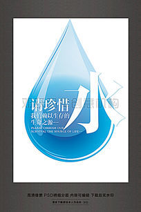 节约用水请珍惜水宣传广告
