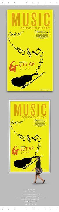 极简吉他宣传海报设计PSD