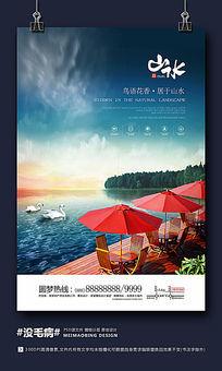 精美水景洋房地产海报设计