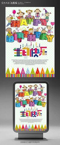卡通生日快乐活动海报设计