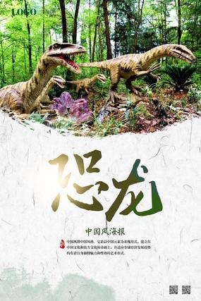 创意动物园宣传海报设计