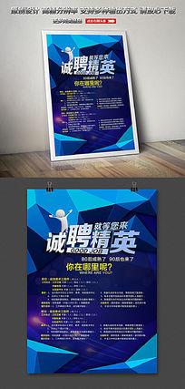 蓝色科技微立体诚聘精英招聘海报