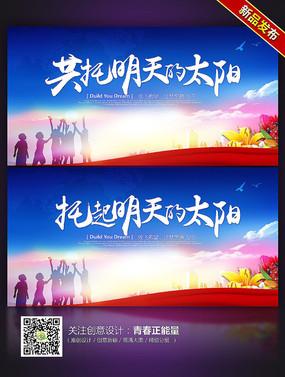 蓝色梦幻共托明天的太阳少年励志海报设计