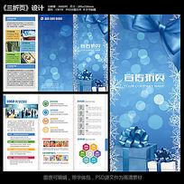 蓝色圣诞宣传单三折页设计