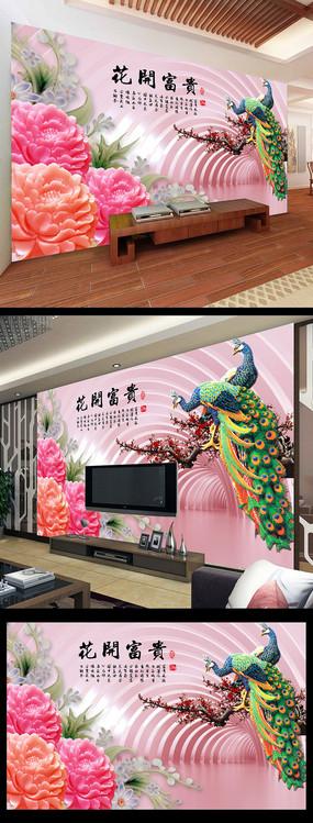 立体空间玉雕牡丹花开富贵背景墙