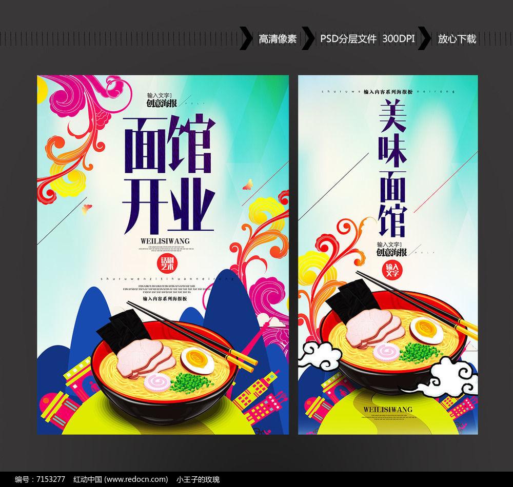 面馆开业海报设计