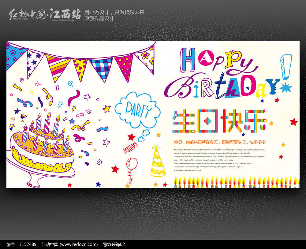 生日快乐派对背景海报设计图片