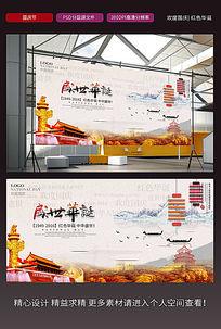 盛世华诞中国风海报设计