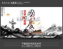 盛世中国传统文化国庆节素材海报设计模板