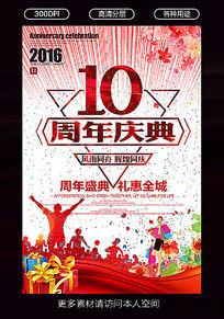 时尚缤纷10周年庆海报设计