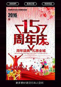 时尚缤纷15周年庆海报设计