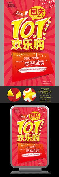 十一欢乐购国庆节促销海报设计