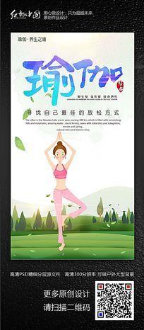 手绘时尚瑜伽培训班宣传海报