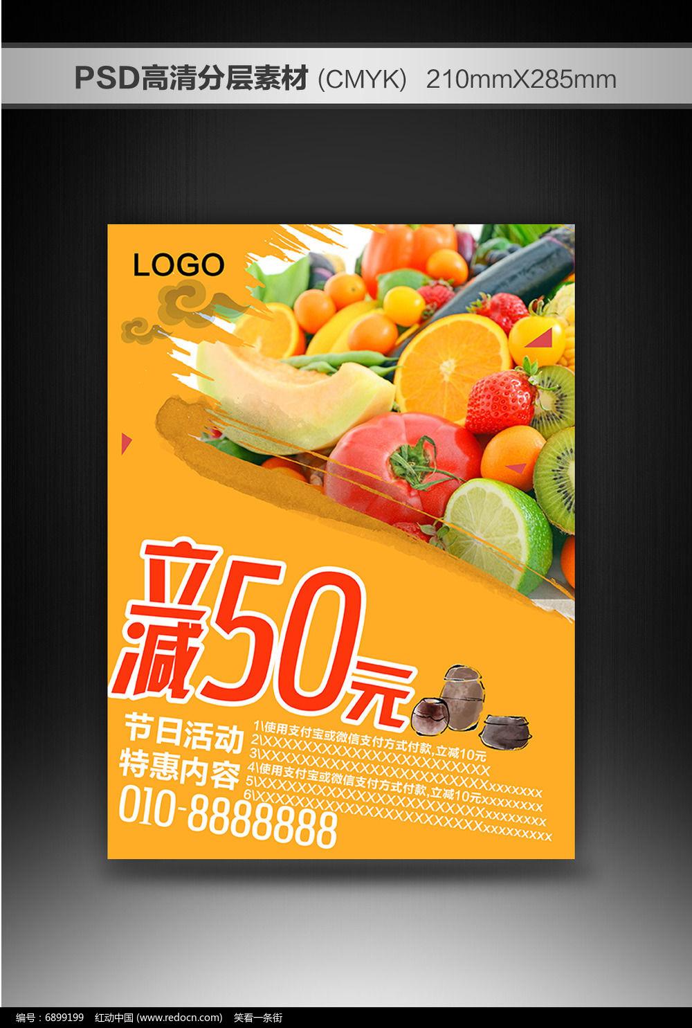 水果超市优惠特价活动宣传单页设计图片,高清大图_素材图片