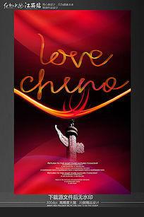 我爱中国特效国庆海报设计模板