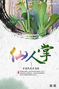 仙人掌海报设计