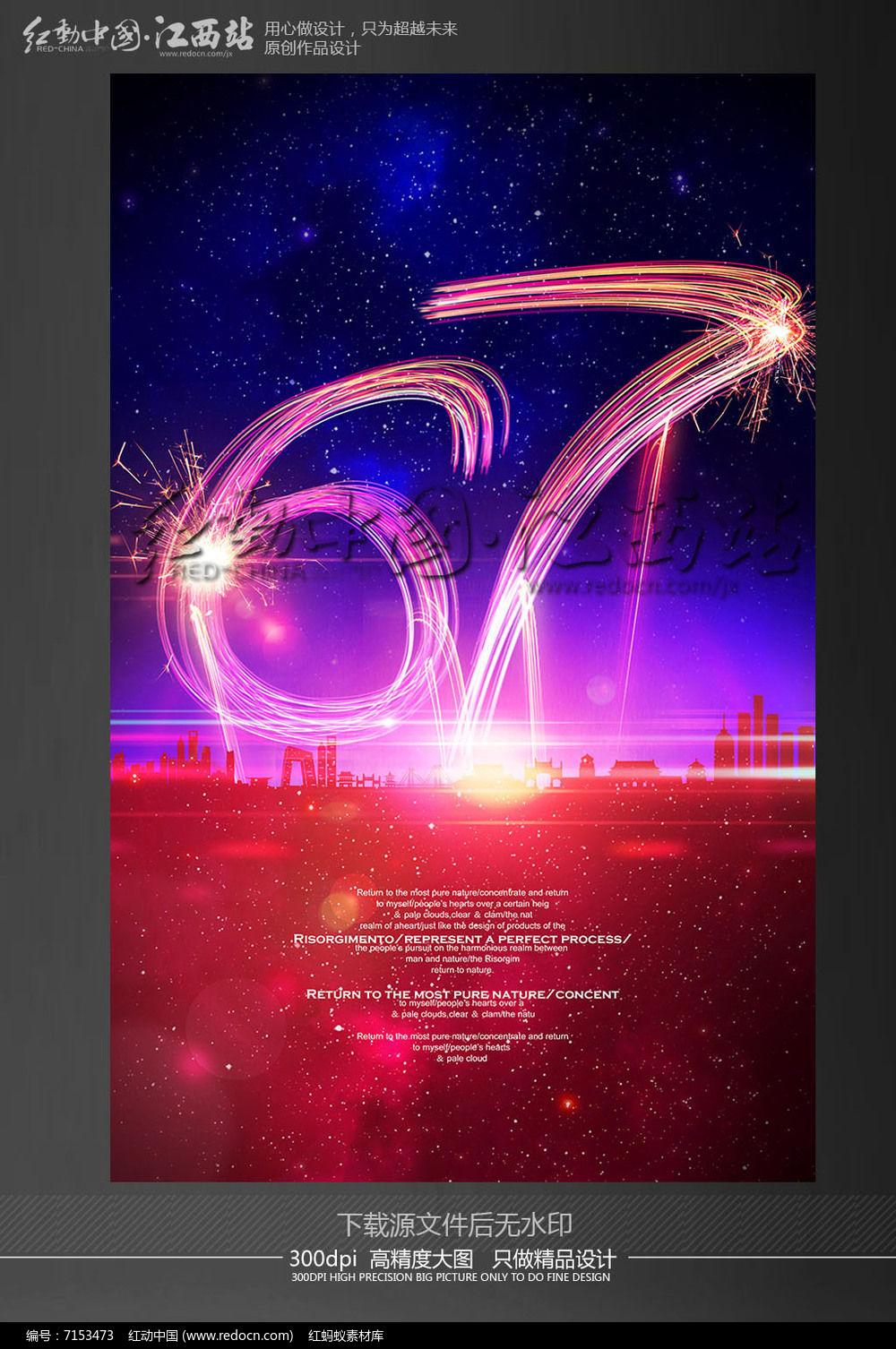 喜庆光线国庆节海报设计模板图片