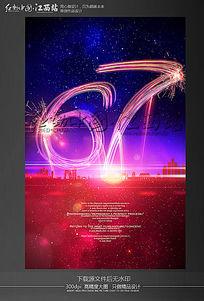 喜庆光线国庆节海报设计模板