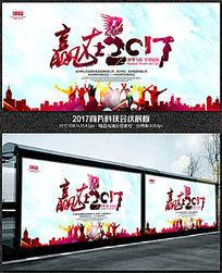 赢在2017年炫酷海报设计