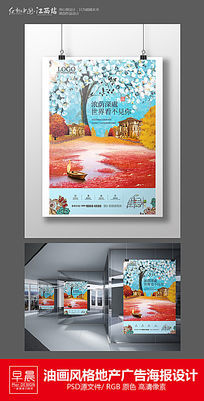 油画风格地产广告海报