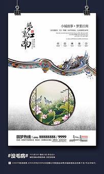中国风房地产广告