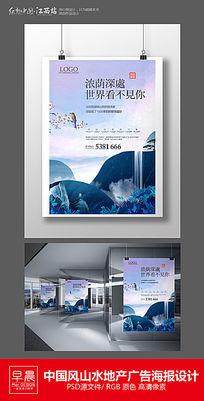 中国风山水地产广告海报