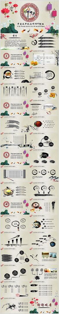 中国风中秋节中秋活动宣传PPT