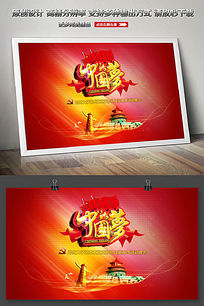 中国梦党建活动舞台背景展板设计