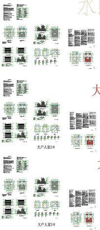 中式人家建筑CAD排水