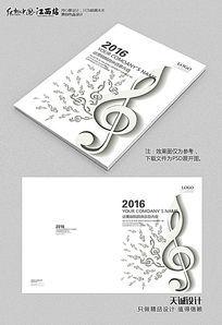 白色音乐符号画册封面设计