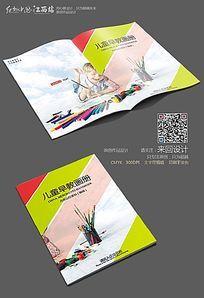 彩色儿童培训教育画册封面设计