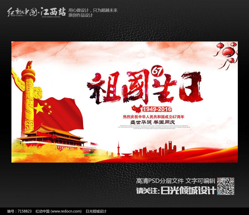 十一国庆节_创意十一国庆节宣传海报设计图片