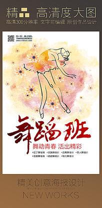 创意水彩舞蹈班招生培训海报设计