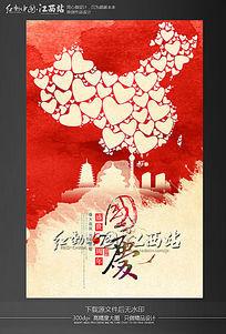 创意中国爱心地图国庆节海报设计模板