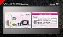 粉色儿童卡通会员卡设计