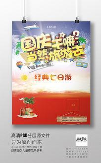 国庆节7日游旅游城市喜庆商城商场PSD高清300DPI分层印刷活动海报素材