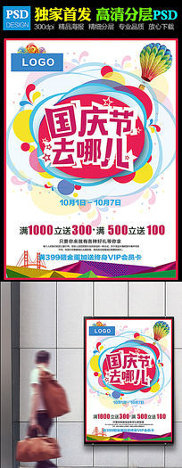 国庆节促销海报